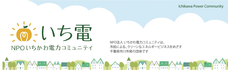 NPO法人 いちかわ電力コミュニティは、市民によるエネルギービジネスの実現を目指す、千葉県市川市発の団体です